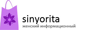 Sinyorita.ru