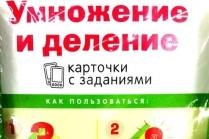Как научить ребенка таблице умножения и деления